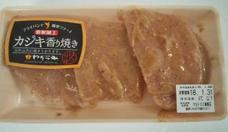 カジキ塩ゴマニンニク3切P 干物