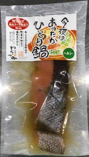 「鍋干物」秋鮭切身干し わだつみ 干物